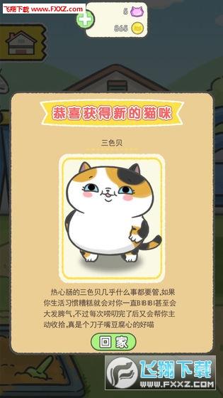 猫别野安卓版截图2