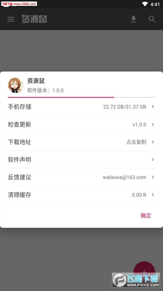 资源鼠app1.0.0截图0