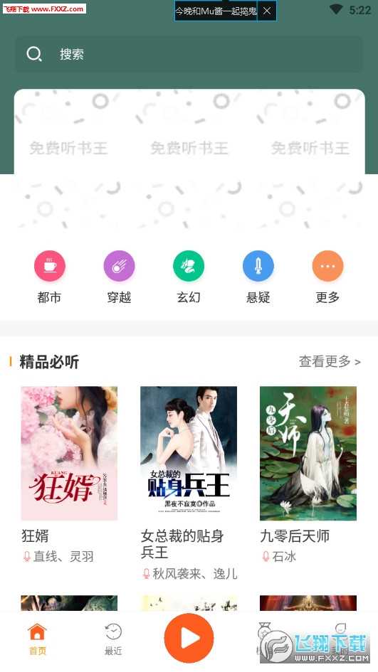 免费听书王app手机版v1.5.2截图0