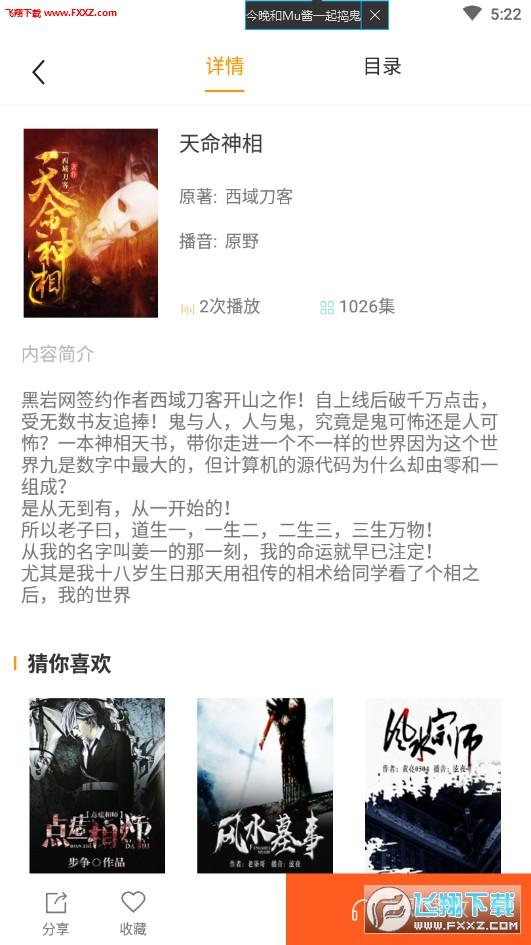 免费听书王app手机版v1.5.2截图1