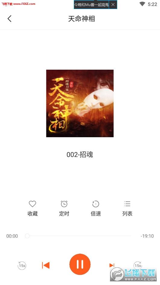 免费听书王app手机版v1.5.2截图3