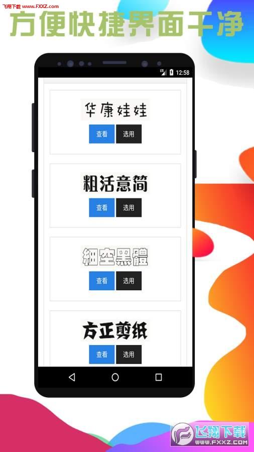 百变字体app官方版1.0截图0
