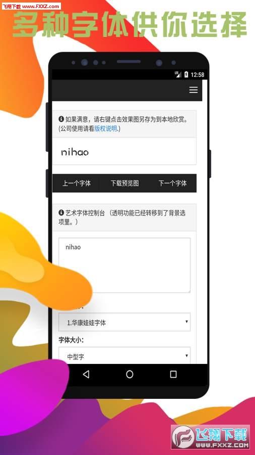 百变字体app官方版1.0截图3