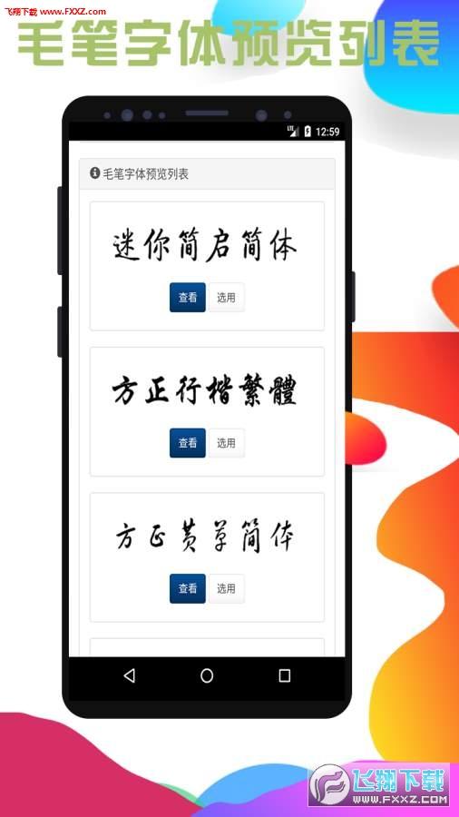 百变字体app官方版1.0截图2
