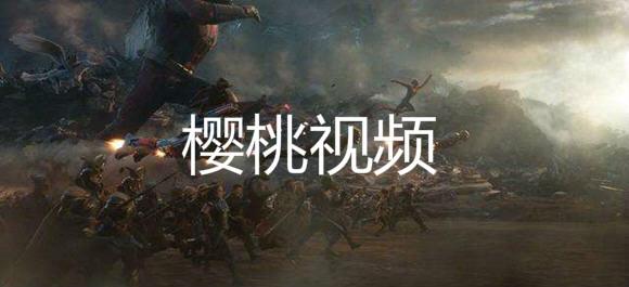 樱桃视频最新_樱桃视频app_樱桃视频破解版