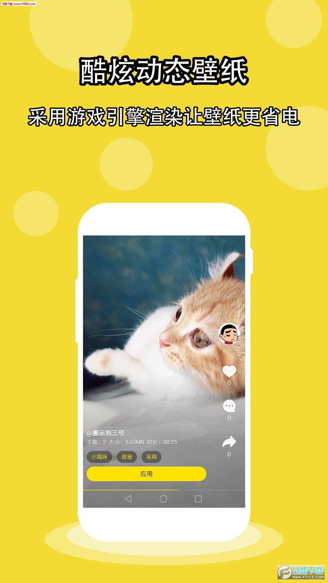 酷壁纸app1.4.0截图3