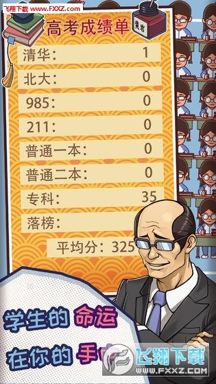 中国式班主任手游v1.2.0截图1