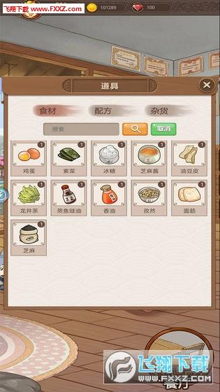 幸福厨房游戏v1.0截图1