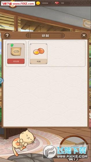 幸福厨房游戏v1.0截图0