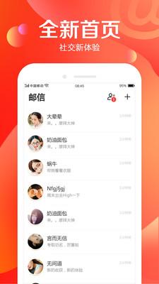 邮信app官方版1.2.1截图2