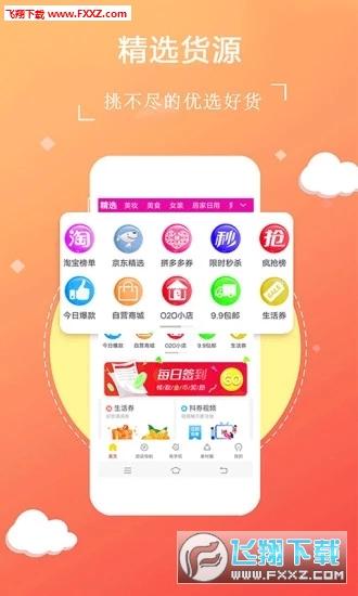 趣淘集市appv0.0.12截图0