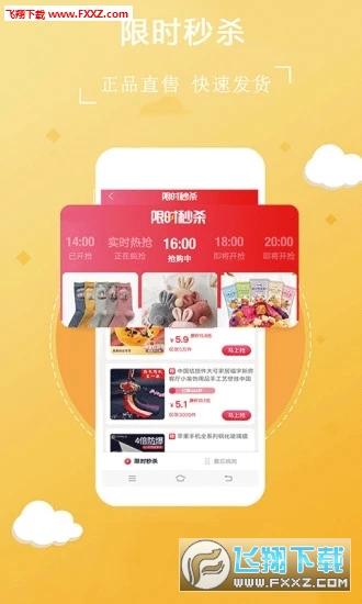 趣淘集市appv0.0.12截图1