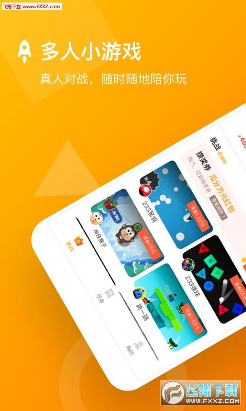 123小游戏赚钱appv1.0截图0