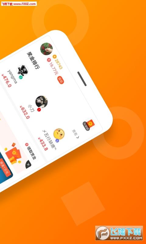 123小游戏赚钱appv1.0截图1