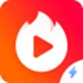 火※山极速版app最新版