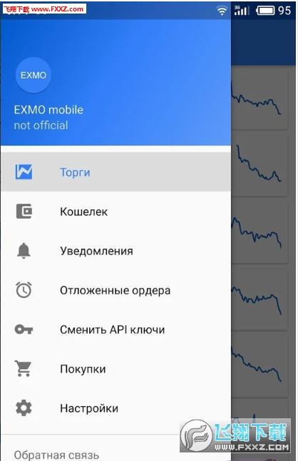 Exmo区块链手机版v1.0截图2
