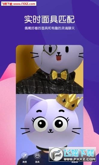 腾讯猫呼app安卓版v0.4.5截图0
