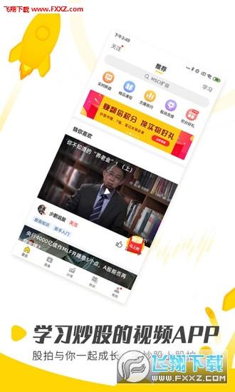 股拍app官网版v4.9.0最新版截图3