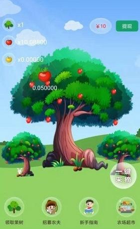 种菜领红包的游戏赚钱app1.0截图1