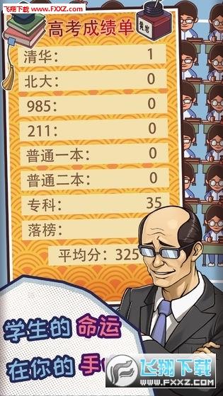 中国式班主任图文关卡解锁版v1.2.0截图2