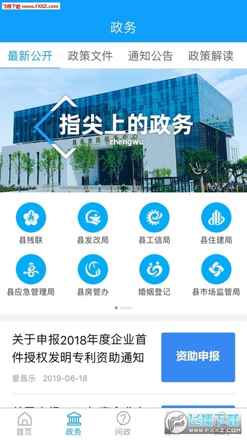 爱昌乐app官方版v1.2.5截图0