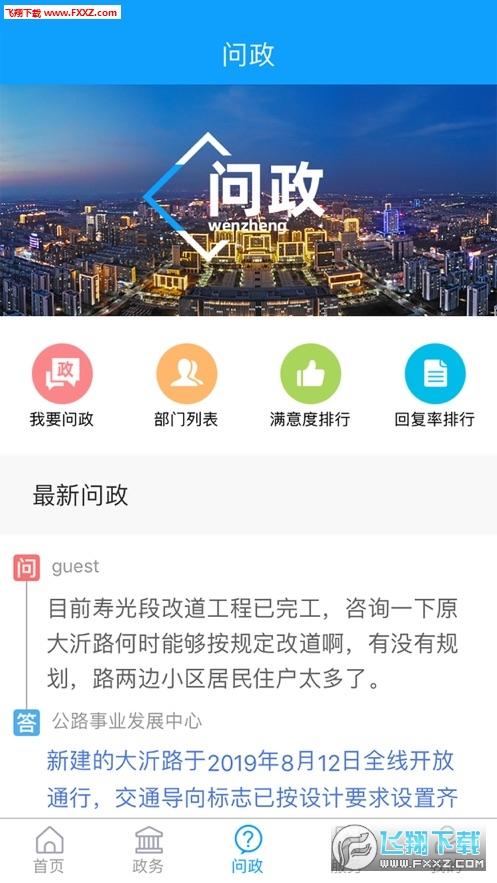 爱昌乐app官方版v1.2.5截图1