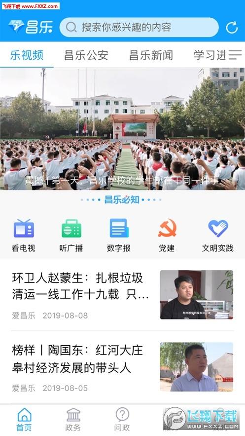 爱昌乐app官方版v1.2.5截图2