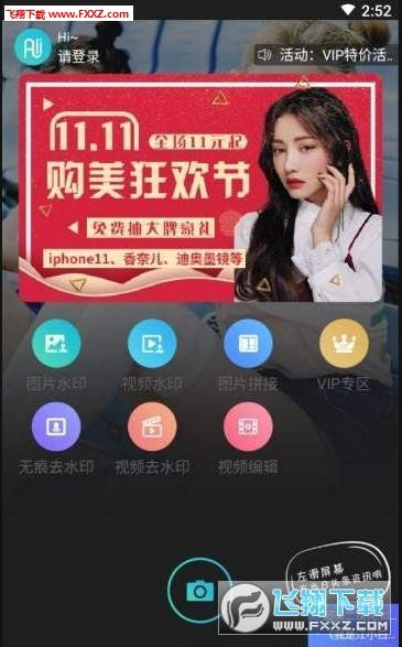 移程水印相机app2.3.8截图0