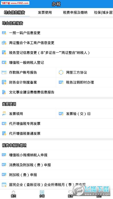 四川税务app官方版v1.0.2截图0