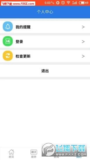 12366纳税服务平台app官网版v01.00.0060截图0