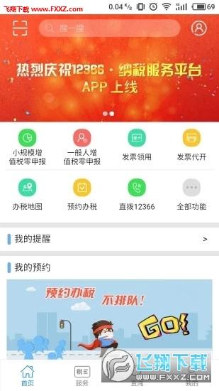 12366纳税服务平台app官网版v01.00.0060截图3