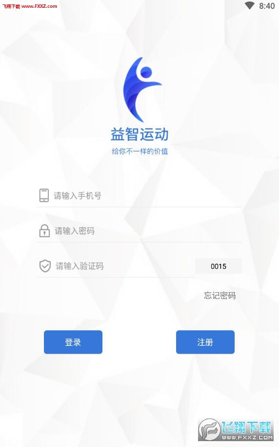 益智运动app官网版1.5截图0