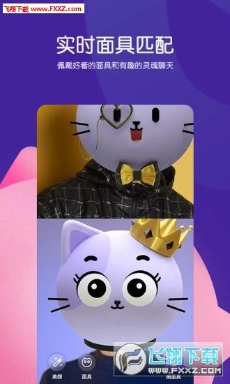 猫呼app官网版v0.4.5截图0