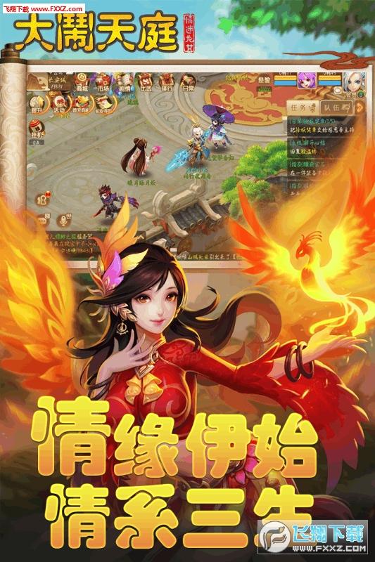大闹天庭情迷龙女手游礼包版1.2.1601截图3