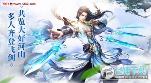 剑舞九天满V版1.0截图1