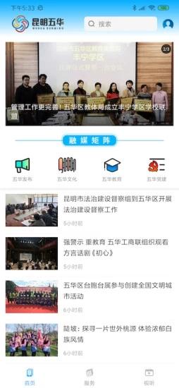昆明五华官方版v1.0.1截图1