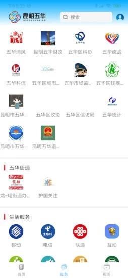昆明五华官方版v1.0.1截图2
