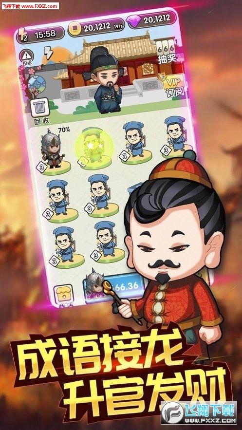 成语大富豪游戏app官网版1.0截图1