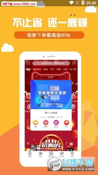 一鹿赚app1.0.1截图1