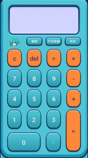 动漫语音计算器app安卓版56.5截图1