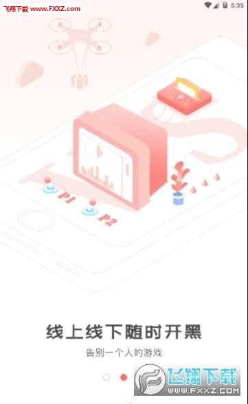 米豆电竞app1.0.1截图1