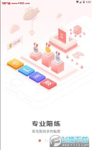 米豆电竞app1.0.1截图2