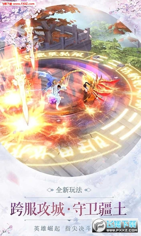 江湖奇侠传超V版v1.0.0截图2