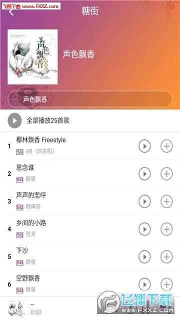 糖朝app官网版0.0.36截图2