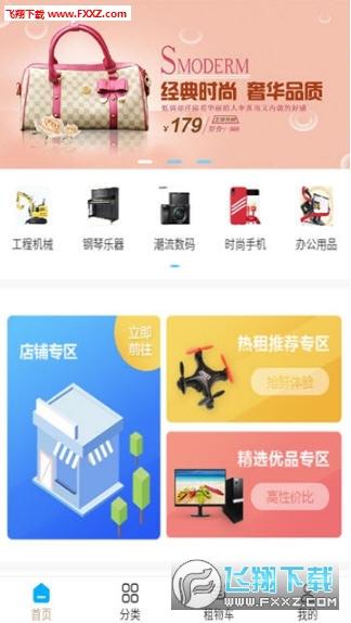 神州佰信app0.0.9截图0