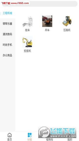 神州佰信app0.0.9截图1