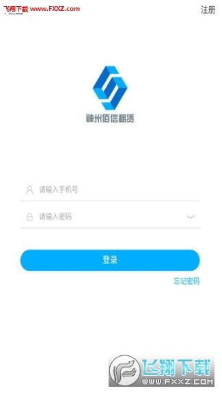 神州佰信app0.0.9截图2