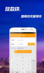 钱庄好借app官方版1.0.0截图2