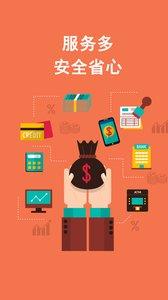 通宝钱庄安卓版1.0截图2