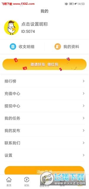 小白赚钱宝典app最新版2.6.4截图0